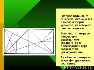 Главное отличие от танграма заключается в числе и форме кусочков, из которых они