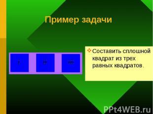 Составить сплошной квадрат из трех равных квадратов. Составить сплошной квадрат