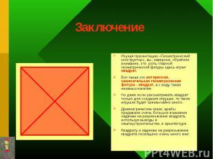 Изучая презентацию «Геометрический конструктор», вы, наверное, обратили внимание