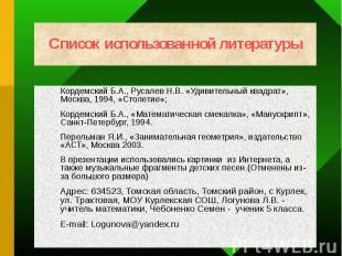 Кордемский Б.А., Русалев Н.В. «Удивительный квадрат», Москва, 1994, «Столетие»;