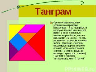 Одна из самых известных древних геометрических головоломок – игра «танграм», в к