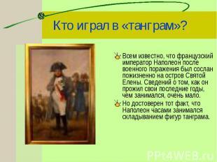 Всем известно, что французский император Наполеон после военного поражения был с