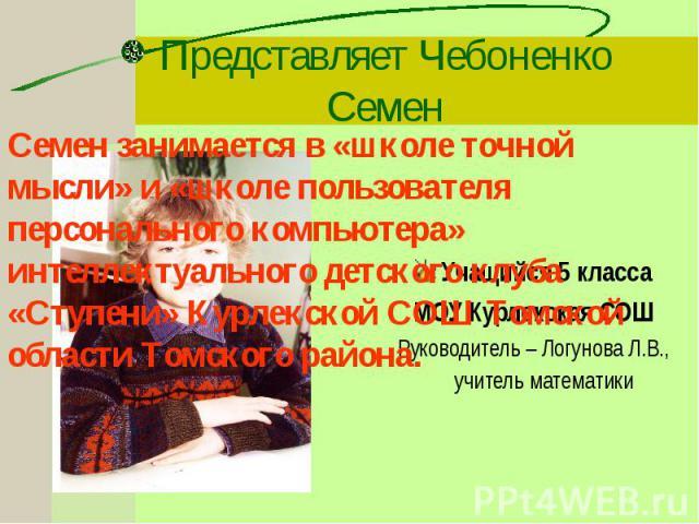 Учащийся 5 класса Учащийся 5 класса МОУ Курлекская СОШ Руководитель – Логунова Л.В., учитель математики
