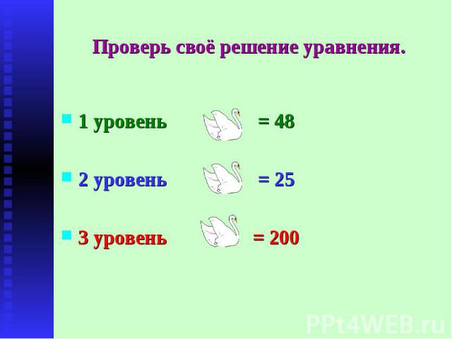 1 уровень = 48 1 уровень = 48 2 уровень = 25 3 уровень = 200