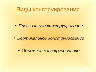Плоскостное конструирование Плоскостное конструирование Вертикальное конструиров