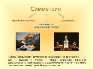 """Слово """"симметрия"""" (symmetria) происходит от греческого sym - вместе и"""
