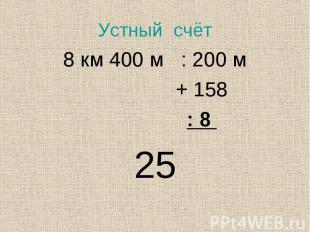 8 км 400 м : 200 м 8 км 400 м : 200 м + 158 : 8 25