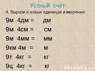 4. Вырази в новых единицах измерения: 4. Вырази в новых единицах измерения: 9м 4