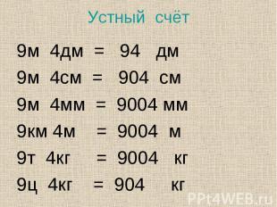 9м 4дм = 94 дм 9м 4дм = 94 дм 9м 4см = 904 см 9м 4мм = 9004 мм 9км 4м = 9004 м 9