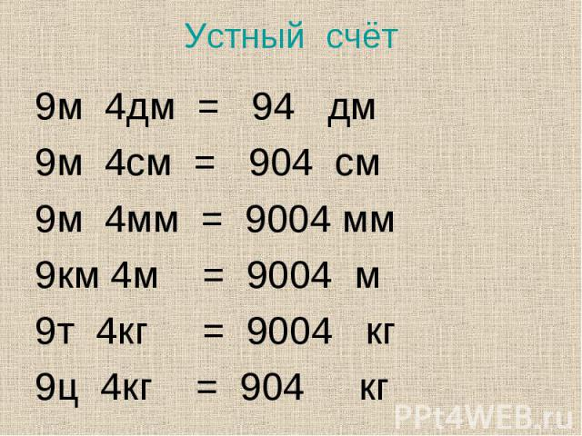9м 4дм = 94 дм 9м 4дм = 94 дм 9м 4см = 904 см 9м 4мм = 9004 мм 9км 4м = 9004 м 9т 4кг = 9004 кг 9ц 4кг = 904 кг