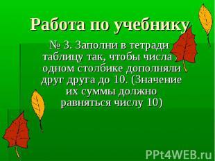 № 3. Заполни в тетради таблицу так, чтобы числа в одном столбике дополняли друг