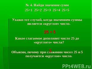 № 4. Найди значение сумм № 4. Найди значение сумм 25+1 25+2 25+3 25+4 25+5 Укажи