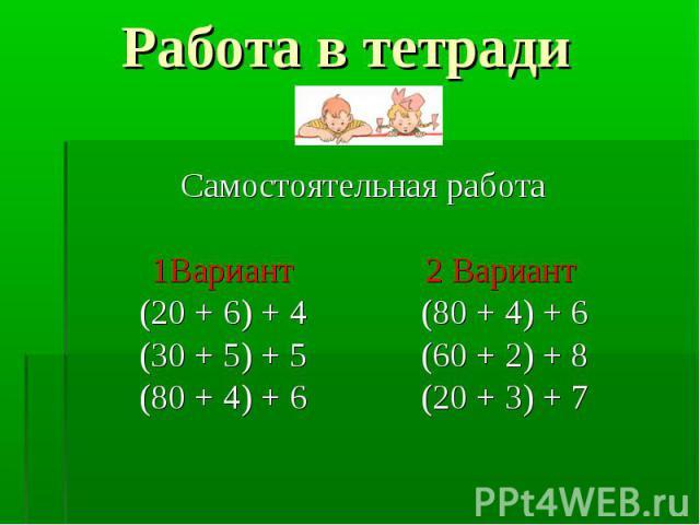 Самостоятельная работа 1Вариант 2 Вариант (20 + 6) + 4 (80 + 4) + 6 (30 + 5) + 5 (60 + 2) + 8 (80 + 4) + 6 (20 + 3) + 7