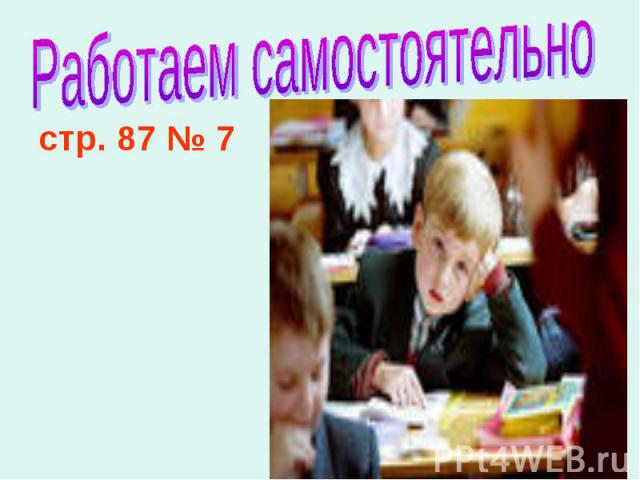 стр. 87 № 7 стр. 87 № 7