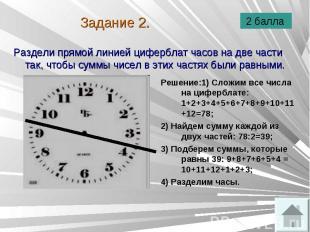Раздели прямой линией циферблат часов на две части так, чтобы суммы чисел в этих