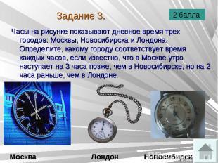 Часы на рисунке показывают дневное время трех городов: Москвы, Новосибирска и Ло