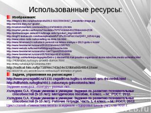 Изображения: Изображения: http://diagnos-tika.ru/uploads/posts/2012-02/133043441