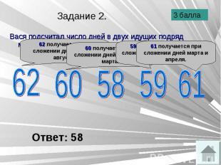 Вася подсчитал число дней в двух идущих подряд месяцах. Какое число он не мог по