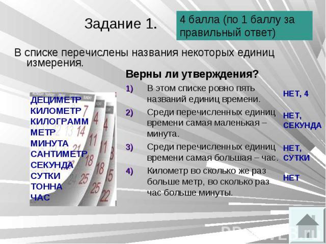 В списке перечислены названия некоторых единиц измерения. В списке перечислены названия некоторых единиц измерения.