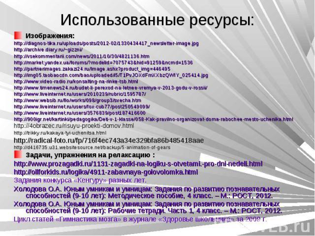 Изображения: Изображения: http://diagnos-tika.ru/uploads/posts/2012-02/1330434417_newsletter-image.jpg http://archive.diary.ru/~gizzni/ http://vsekommentarii.com/news/2011/10/30/4821136.htm http://market.yandex.ua/forums/?modelid=7075743&hid=912…