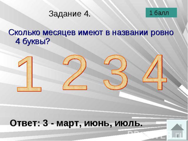 Сколько месяцев имеют в названии ровно 4 буквы? Сколько месяцев имеют в названии ровно 4 буквы?