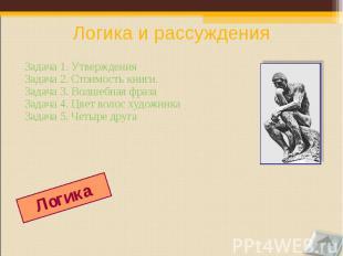 Задача 1. Утверждения Задача 1. Утверждения Задача 2. Стоимость книги. Задача 3.