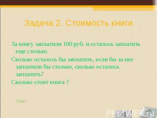 За книгу заплатили 100 руб. и осталось заплатить еще столько. За книгу заплатили