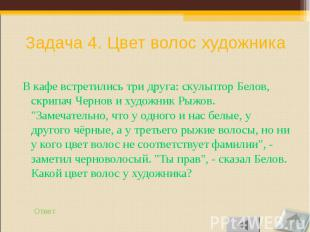 В кафе встретились три друга: скульптор Белов, скрипач Чернов и художник Рыжов.