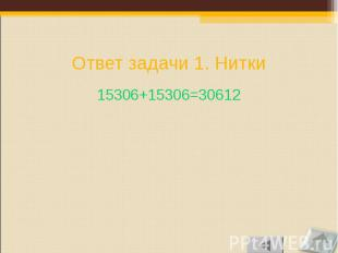 15306+15306=30612 15306+15306=30612
