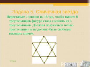 Переставьте 2 спички из 18 так, чтобы вместо 8 треугольников фигура стала состоя
