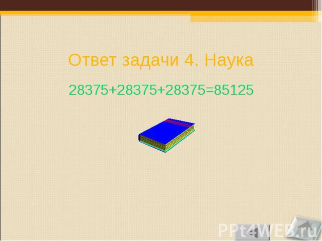 28375+28375+28375=85125 28375+28375+28375=85125