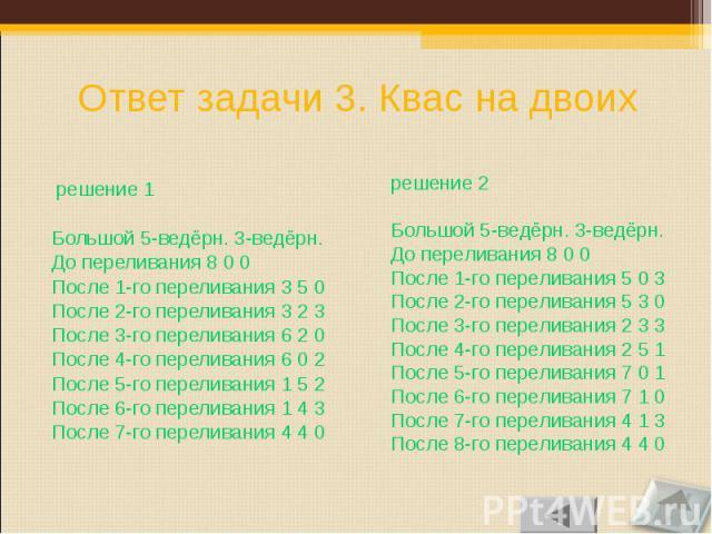 решение 1 решение 1 Большой 5-ведёрн. 3-ведёрн. До переливания 8 0 0 После 1-го переливания 3 5 0 После 2-го переливания 3 2 3 После 3-го переливания 6 2 0 После 4-го переливания 6 0 2 После 5-го переливания 1 5 2 После 6-го переливания 1 4 3 После …