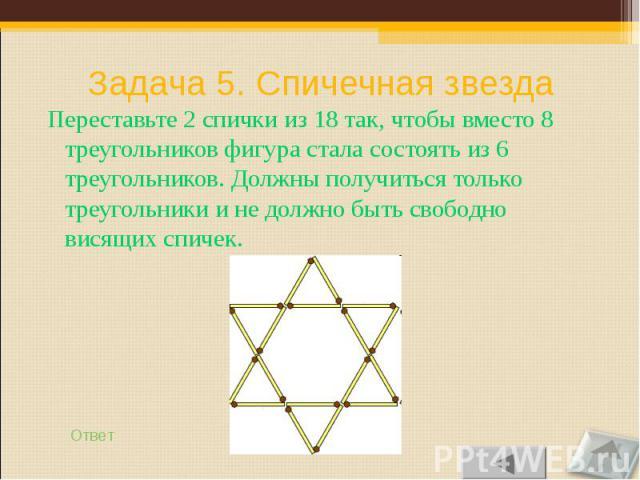 Переставьте 2 спички из 18 так, чтобы вместо 8 треугольников фигура стала состоять из 6 треугольников. Должны получиться только треугольники и не должно быть свободно висящих спичек. Переставьте 2 спички из 18 так, чтобы вместо 8 треугольников фигур…