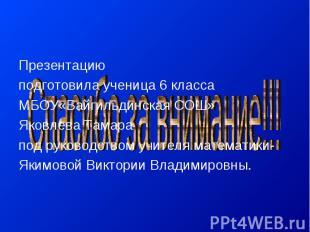 Презентацию Презентацию подготовила ученица 6 класса МБОУ«Байгильдинская СОШ» Як