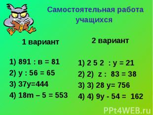 1 вариант 1 вариант 1) 891 : в = 81 2) у : 56 = 65 3) 37у=444 4) 18m – 5 = 553