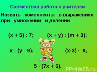 Назвать компоненты в выражениях при умножении и делении Назвать компоненты в выр