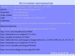 Козлова С.А. «Математика» 1 класс /«Баласс», М. 2010г. Козлова С.А. «Математика»