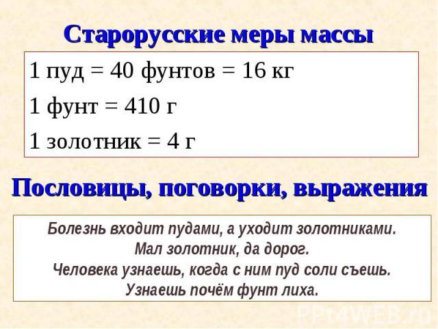 1 пуд = 40 фунтов = 16 кг 1 пуд = 40 фунтов = 16 кг 1 фунт = 410 г 1 золотник = 4 г