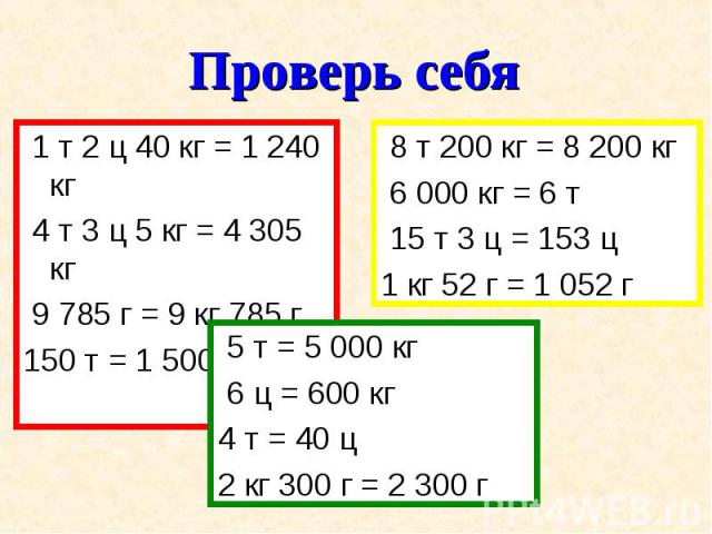 1 т 2 ц 40 кг = 1 240 кг 1 т 2 ц 40 кг = 1 240 кг 4 т 3 ц 5 кг = 4 305 кг 9 785 г = 9 кг 785 г 150 т = 1 500 ц