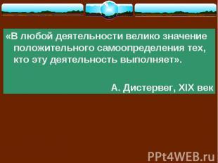 «В любой деятельности велико значение положительного самоопределения тех, кто эт