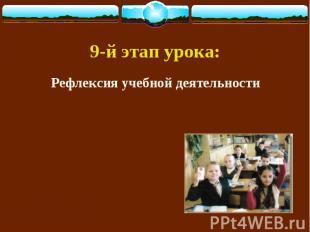 Рефлексия учебной деятельности Рефлексия учебной деятельности