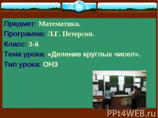 Предмет: Математика. Предмет: Математика. Программа: Л.Г. Петерсон. Класс: 3-й Т