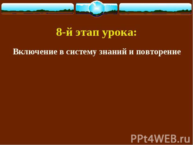 Включение в систему знаний и повторение Включение в систему знаний и повторение