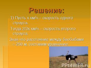 1) Пусть х км/ч – скорость одного страуса. 1) Пусть х км/ч – скорость одного стр