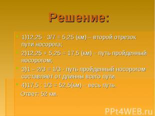 1)12,25 · 3/7 = 5,25 (км) – второй отрезок пути носорога; 1)12,25 · 3/7 = 5,25 (