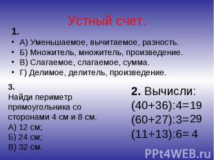 1. 1. А) Уменьшаемое, вычитаемое, разность. Б) Множитель, множитель, произведени