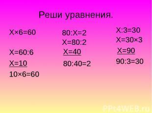 Х×6=60 Х×6=60 Х=60:6 Х=10 10×6=60