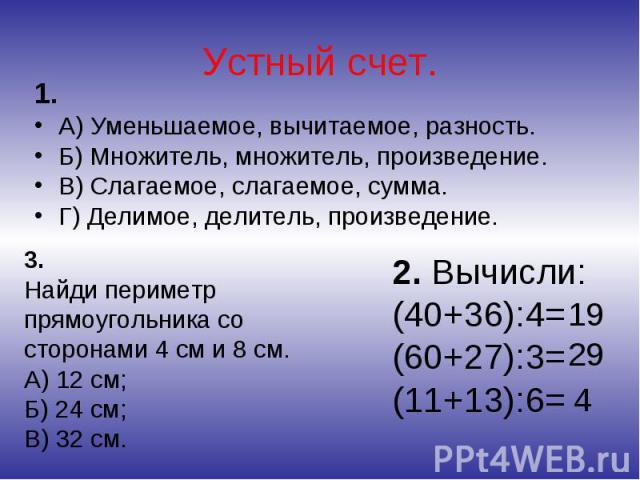 1. 1. А) Уменьшаемое, вычитаемое, разность. Б) Множитель, множитель, произведение. В) Слагаемое, слагаемое, сумма. Г) Делимое, делитель, произведение.