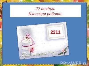 2211 2211