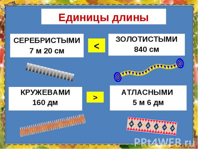 СЕРЕБРИСТЫМИ СЕРЕБРИСТЫМИ 7 м 20 см